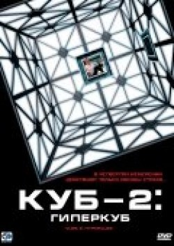 Cube 2: Hypercube pictures.