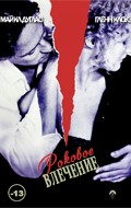 Fatal Attraction - wallpapers.