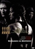 Million Dollar Baby - wallpapers.