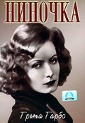 Ninotchka - wallpapers.