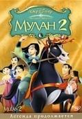 Mulan II pictures.