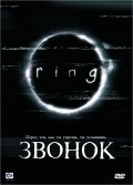 Ringu - wallpapers.
