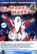 Oy, moroz, moroz! - wallpapers.