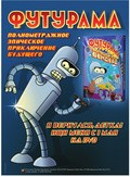 Futurama: Bender's Big Score - wallpapers.