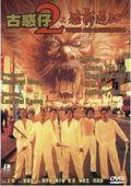 Goo waak jai 2: Ji maang lung gwoh gong - wallpapers.