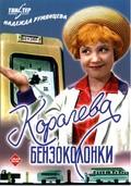 Koroleva benzokolonki - wallpapers.