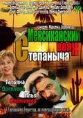 Meksikanskiy voyaj Stepanyicha pictures.