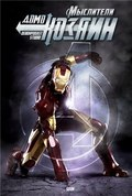 Iron Man pictures.