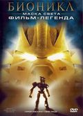 Bionicle: Mask of Light pictures.