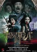 Vampire Warriors pictures.
