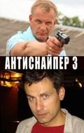 Antisnayper 3: Novyiy uroven pictures.
