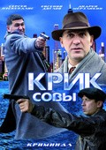 Krik sovyi (serial) - wallpapers.