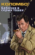 Columbo: Butterfly in Shades of Grey pictures.