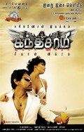 Kanthaswamy - wallpapers.