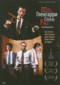 Glengarry Glen Ross - wallpapers.