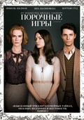 Stoker - wallpapers.