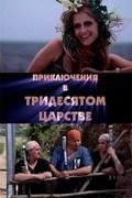 Priklyucheniya v Tridesyatom tsarstve pictures.