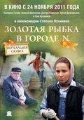 Zolotaya ryibka v gorodeN pictures.