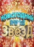 Novogodniy parad zvezd 2010 - wallpapers.
