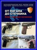 Orujie rossiyskogo spetsnaza. Ot Nagana do Stechkina pictures.