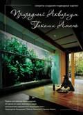 Prirodnyiy akvarium Takashi Amano - wallpapers.