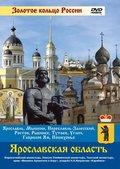 Yaroslavskaya oblast - Rostov Velikiy, Yaroslavl, Ryibinsk, Tutaev pictures.