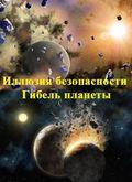 Illyuziya bezopasnosti. Gibel planetyi pictures.