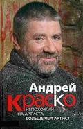 Andrey Krasko. Nepohojiy na artista - wallpapers.