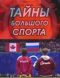 """Dokumentalnoe rassledovanie: """"Taynyi bolshogo sporta"""" - wallpapers."""