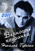Vernost podranka. Nikolay Gubenko pictures.
