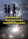 Kontaktyi s Vnezemnyimi tsivilizatsiyami pictures.