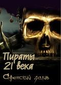 Piratyi 21 veka. Adenskiy zaliv. - wallpapers.