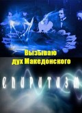 Vyizyivayu duh Makedonskogo. Spiritizm. pictures.