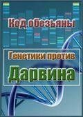 Kod obezyanyi. Genetiki protiv Darvina - wallpapers.