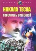 Vlastelin mira. Nikola Tesla - wallpapers.