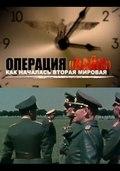 """Operatsiya """"Vays"""". Kak nachalas Vtoraya mirovaya pictures."""