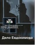 Chistoserdechnoe priznanie - Delo Evdokimova pictures.