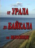 Ot Urala do Baykala na velosipede - wallpapers.