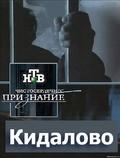 Chistoserdechnoe priznanie.«Kidalovo» pictures.