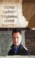 NTV: Vtoraya Udarnaya. Predannaya Armiya Vlasova - wallpapers.