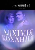 Alhimiya lyubvi. Napoleon i Jozefina pictures.
