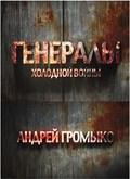 Generalyi holodnoy voynyi. Andrey Gromyiko - wallpapers.