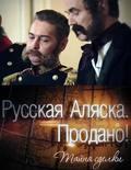 Russkaya Alyaska. Prodano! Tayna sdelki pictures.