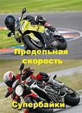 National Geographic. Thrills & Spills. Superbikes - wallpapers.