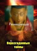 Nerazgadannyie taynyi: Reinkarnatsiya pictures.