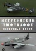 Istrebiteli lyuftvaffe. Vostochnyiy front - wallpapers.