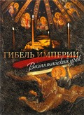 Gibel imperii. Vizantiyskiy urok - wallpapers.