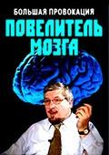 Bolshaya provokatsiya. Povelitel mozga pictures.