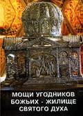 Moschi ugodnikov Bojih - jilische Svyatogo Duha pictures.