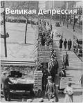 Velikaya depressiya - wallpapers.